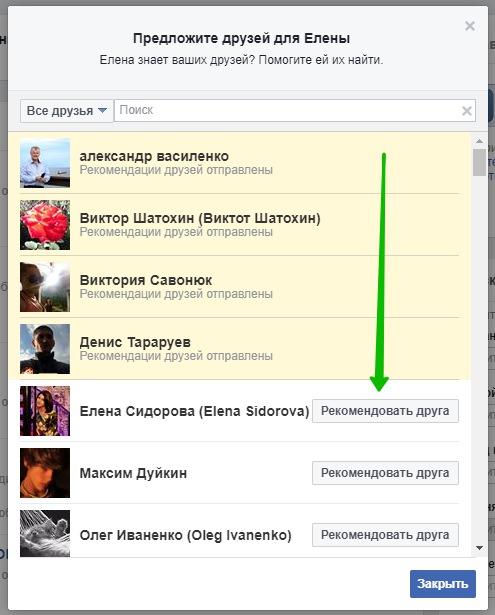 рекомендовать друзей фейсбук