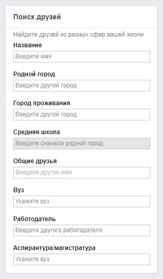найти человека в фейсбук