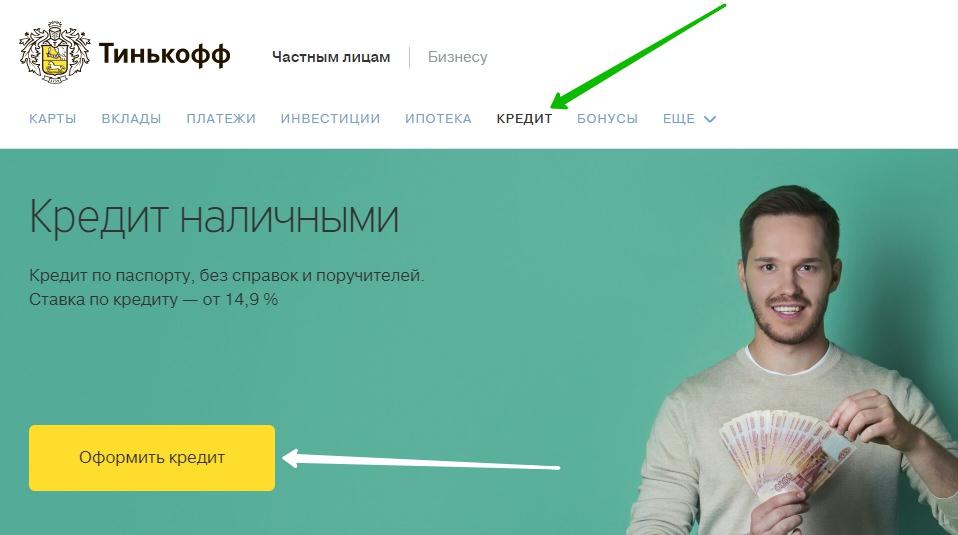 Тинькофф банк кредиты