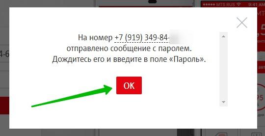 уведомление отправлено сообщение с паролем