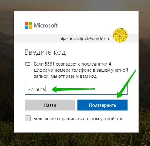 введите код из смс сообщения