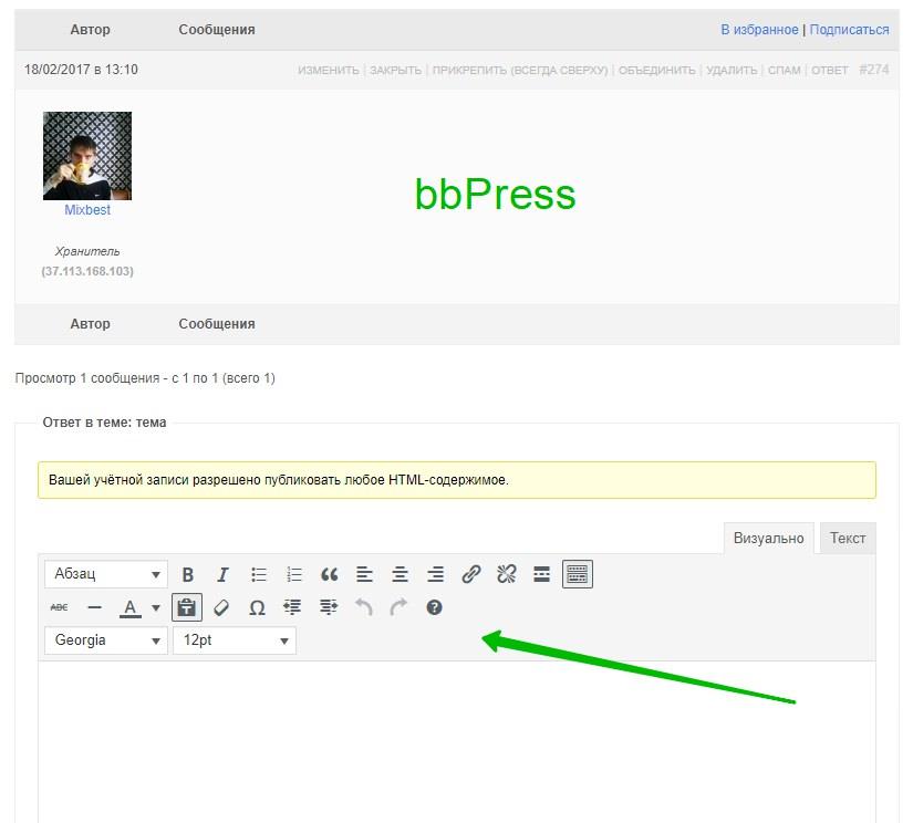 визуальный редактор bbPress