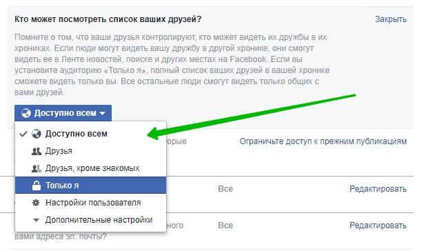 скрыть друзей на фейсбук