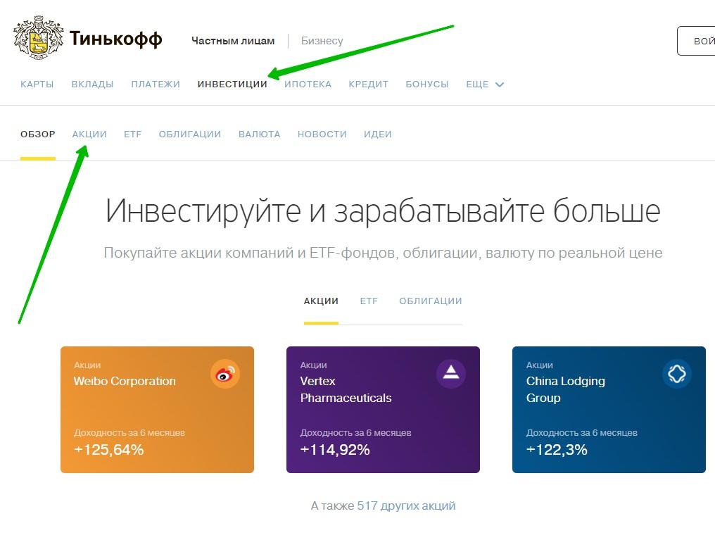 Тинькофф банк инвестиции