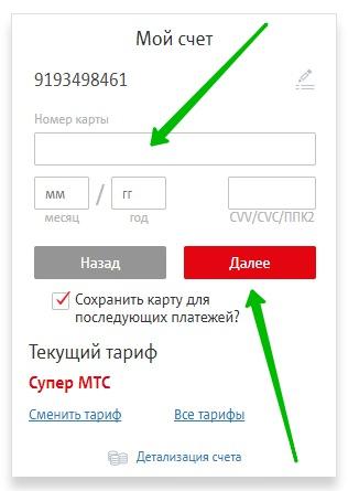 реквизиты карты МТС