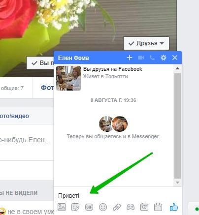 отправить сообщение другу фейсбук