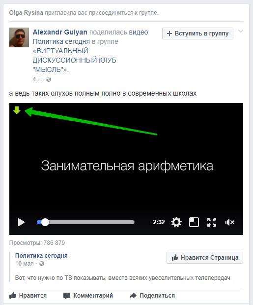 видео фейсбук