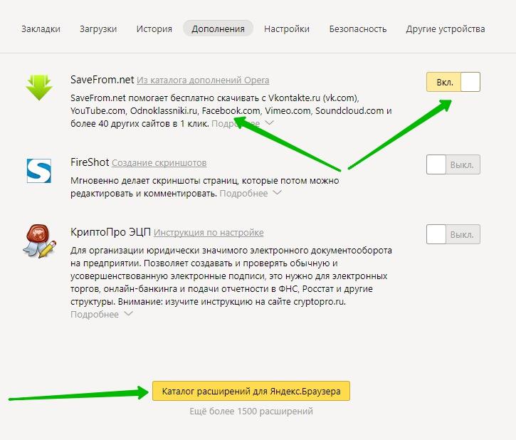 дополнение Яндекс SaveFrom.net