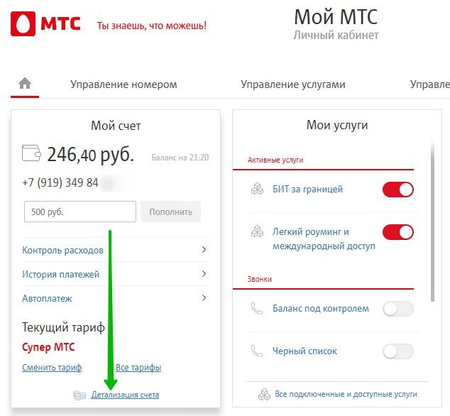 детализация счёта МТС