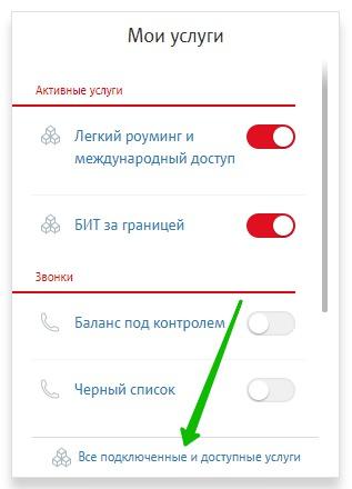 подключенные и доступные услуги мтс
