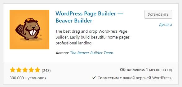 WordPress Page Builder — Beaver Builder