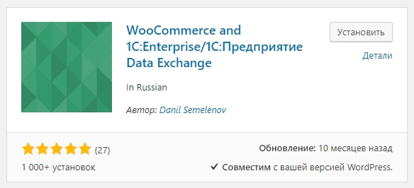 WooCommerce and 1C:Enterprise/1С:Предприятие Data Exchange