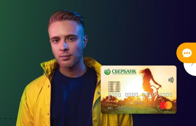 Молодёжная дебетовая карта Сбербанк