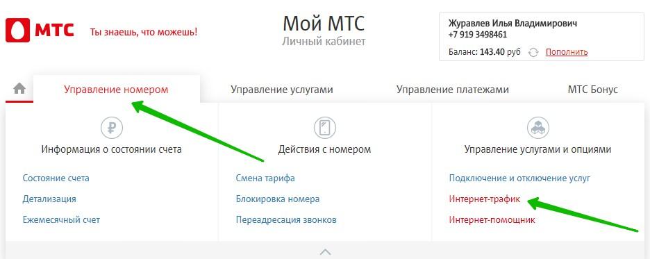 интернет-трафик МТС