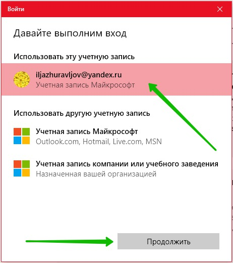 авторизация windows