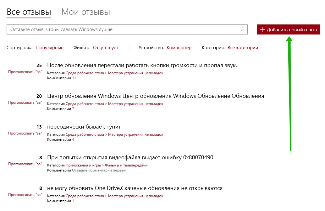 отзывы о Windows 10