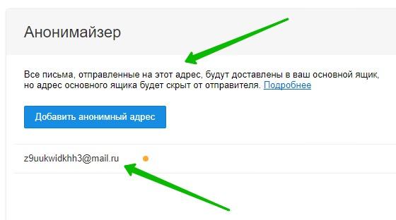 анонимный email адрес