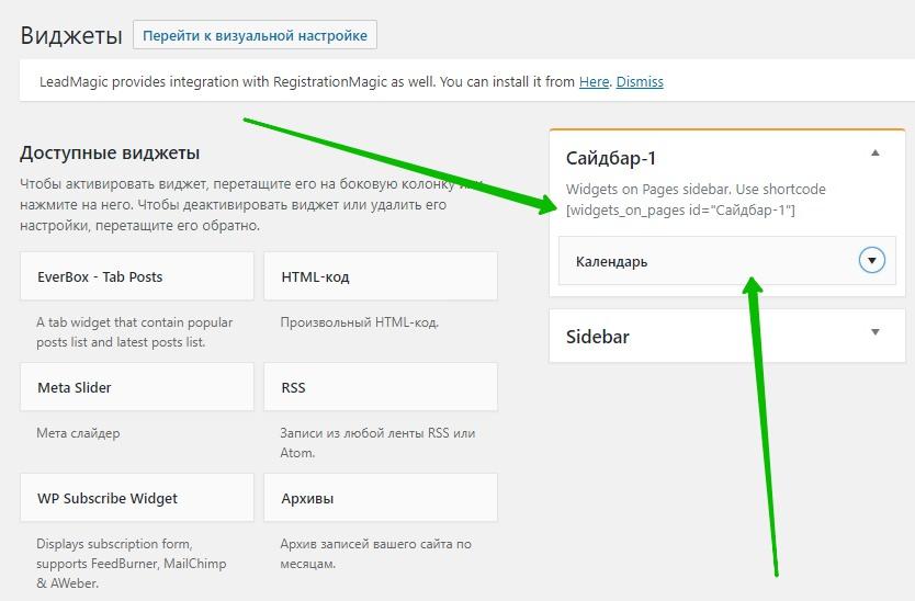 добавить виджет WordPress
