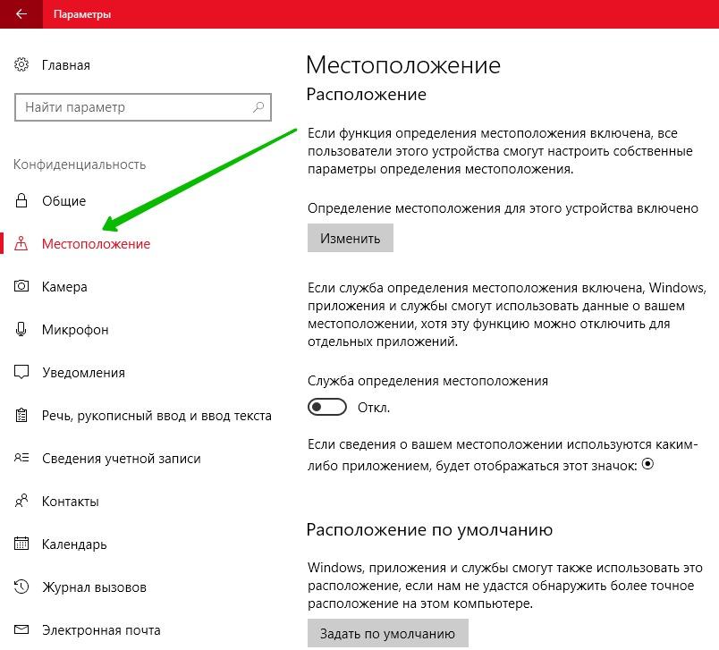 настройка местоположения Windows 10