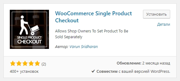WooCommerce Single Product Checkout