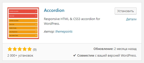 Accordion WordPress