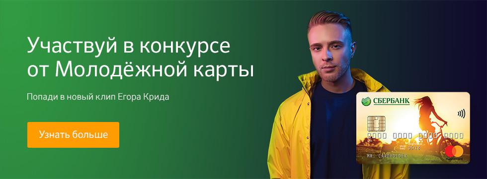 Егор Крид Сбербанк молодёжная карта
