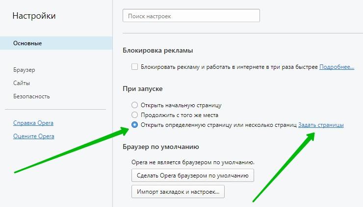 запуск опера браузер