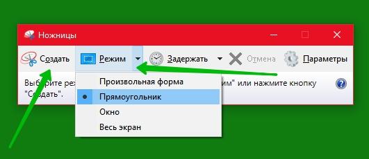 приложение ножницы Windows