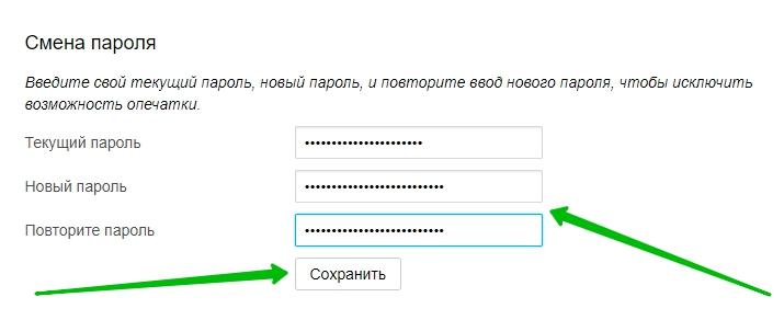 смена пароля авито