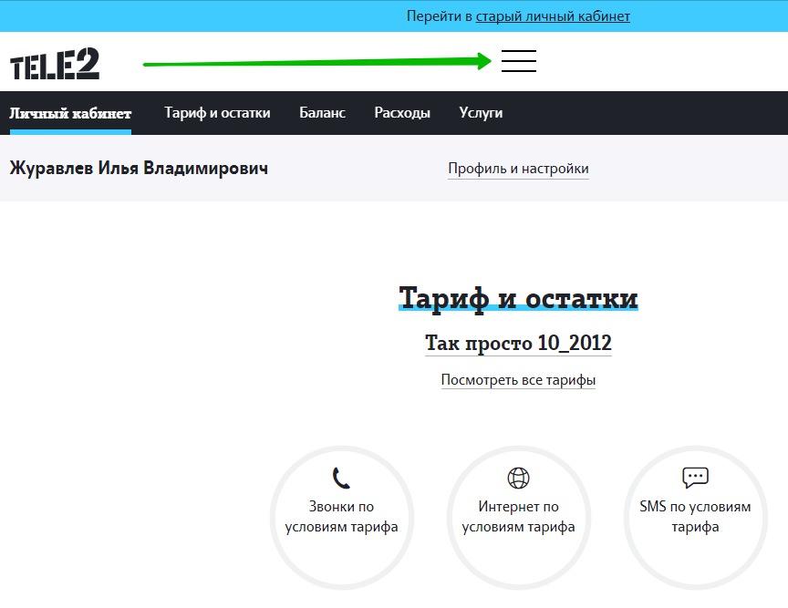меню теле2