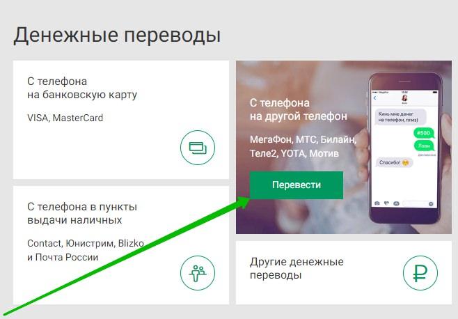 перевести деньги на телефон мегафон