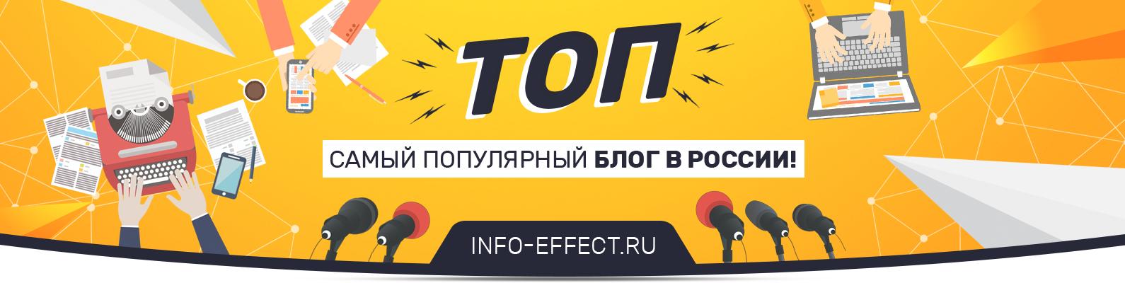 ТОП Блог