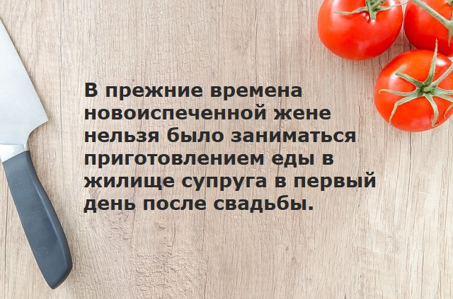 правила приготовления пищи