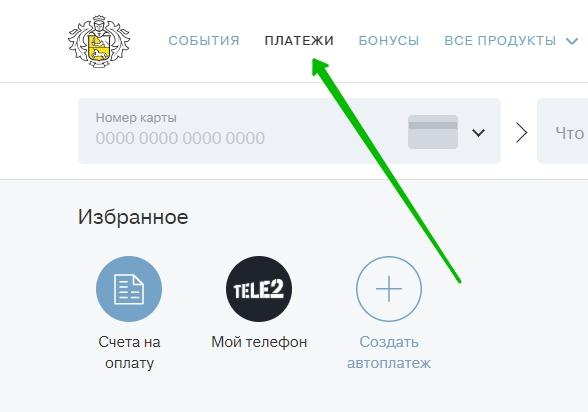 Оплата услуг связи в ЛК «Тинькофф банка»