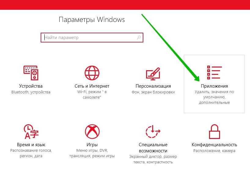 приложения параметры Windows 10