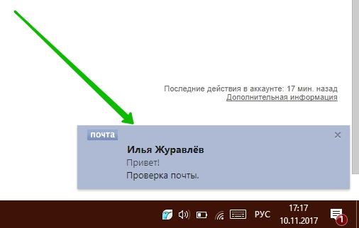 уведомления почта Яндекс
