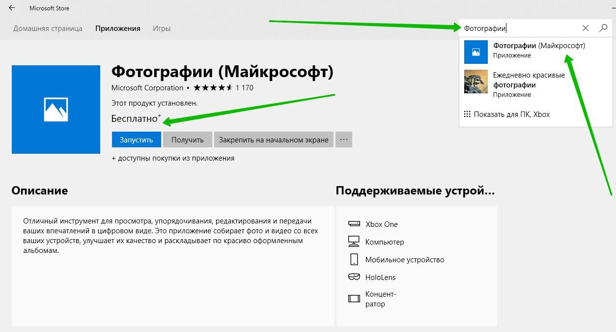 приложение фотографии Windows 10