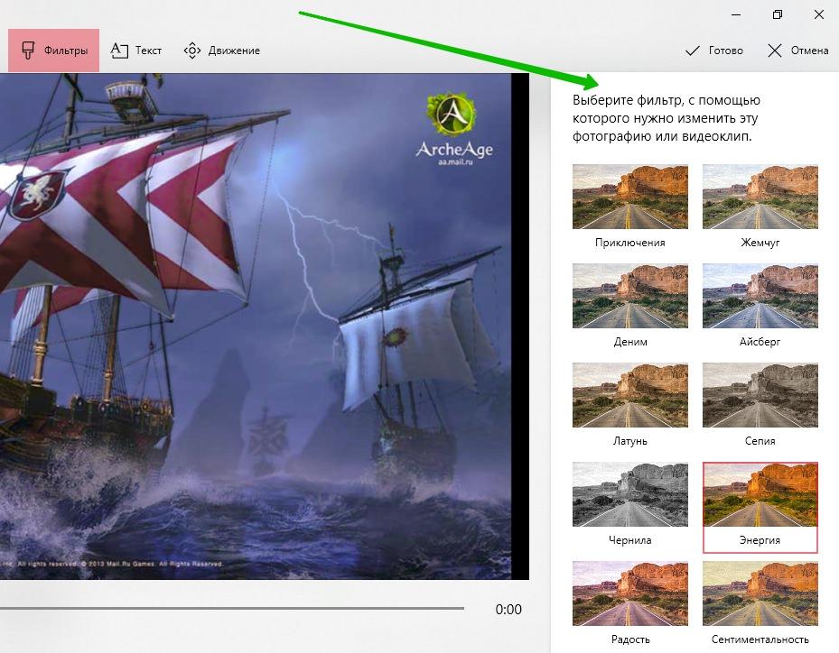 фильтр изменить цвет видео