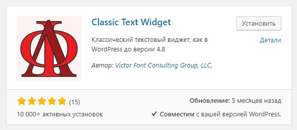Classic Text Widget