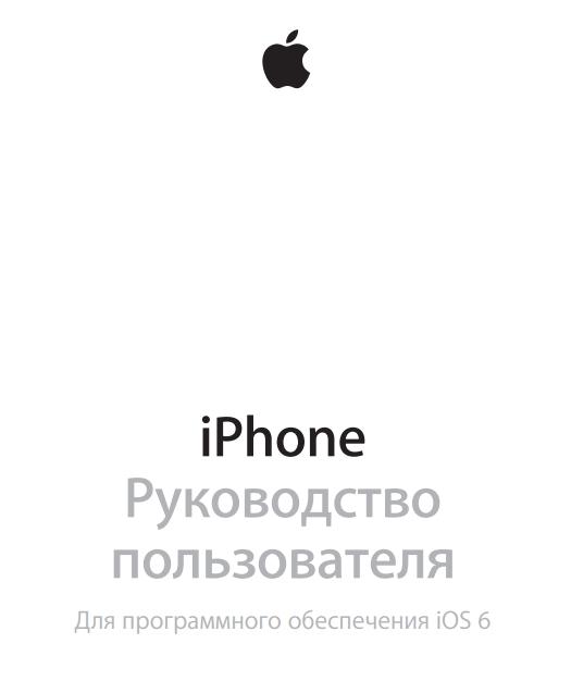 айфон руководство пользователя