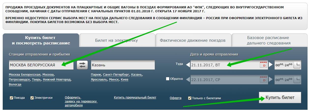 Св билеты на поезд купить онлайн ржд официальный сайт аренда автомобиля посуточно в москве без водителя