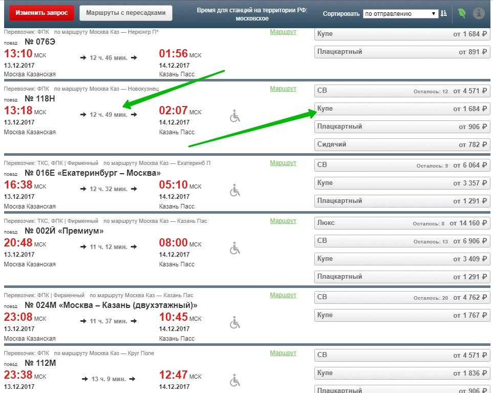 Св билеты на поезд купить онлайн ржд официальный сайт билеты на самолет в сухум