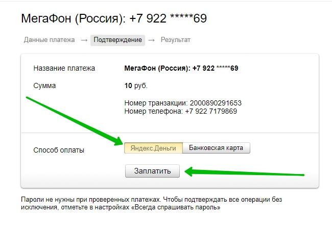 Яндекс перевести деньги