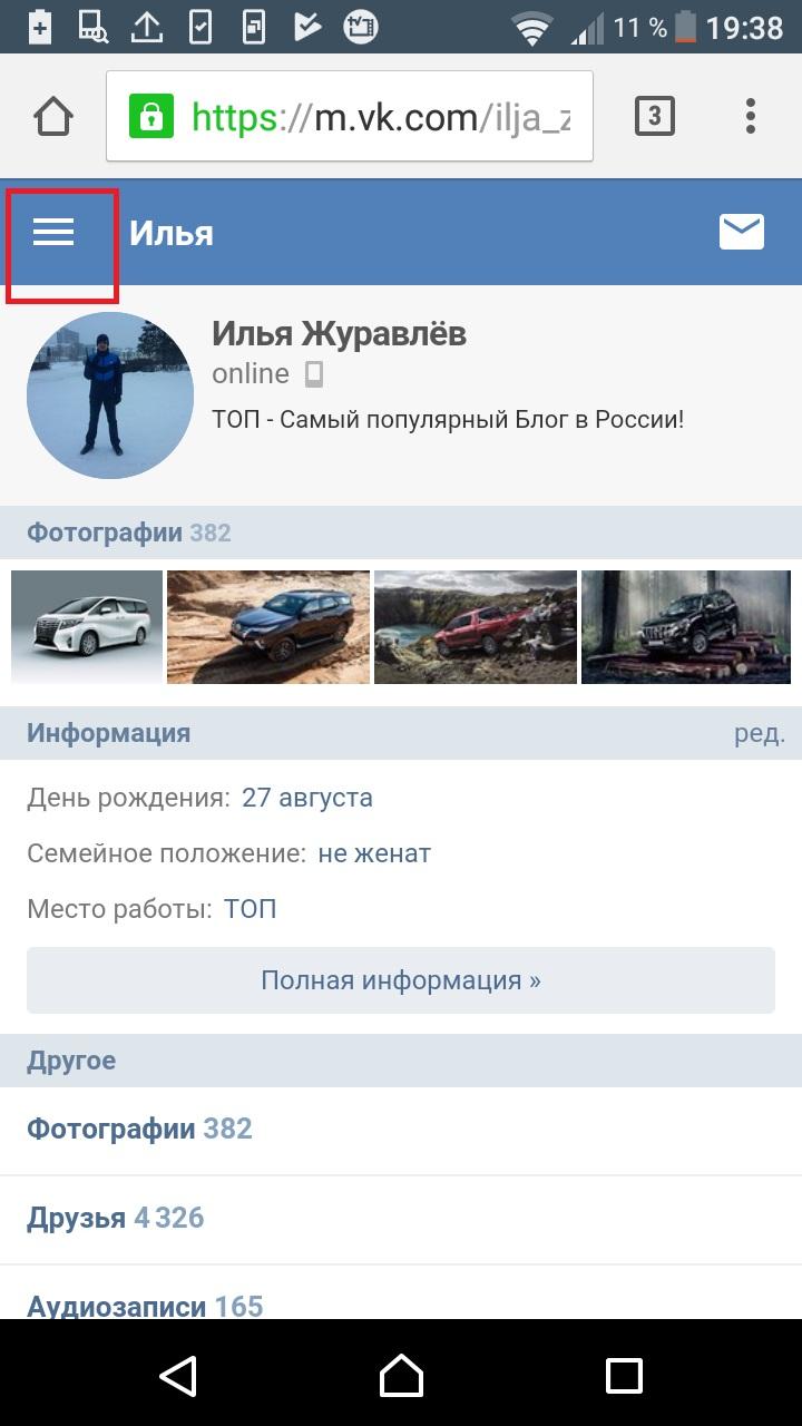 страница ВК телефон андроид