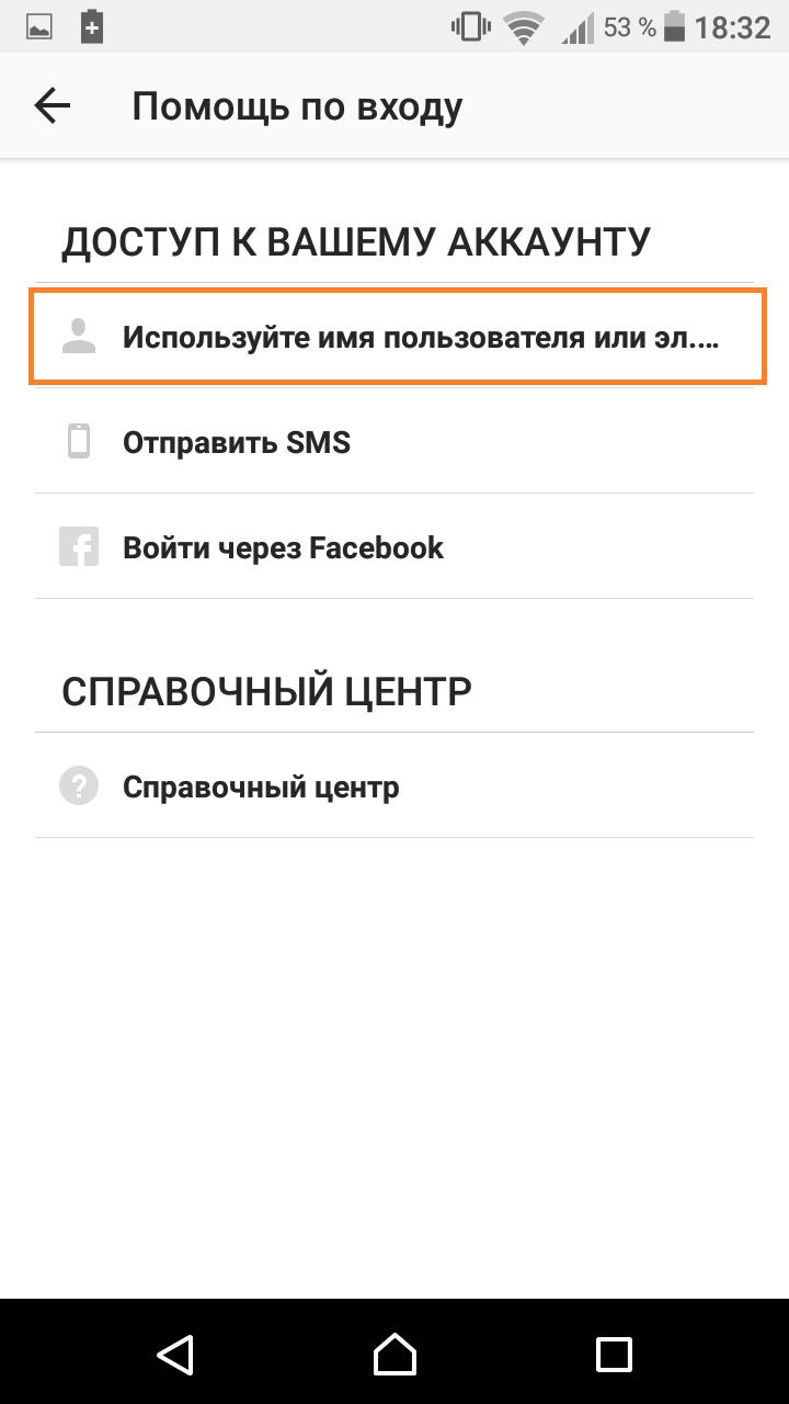 использовать имя пользователя или почту