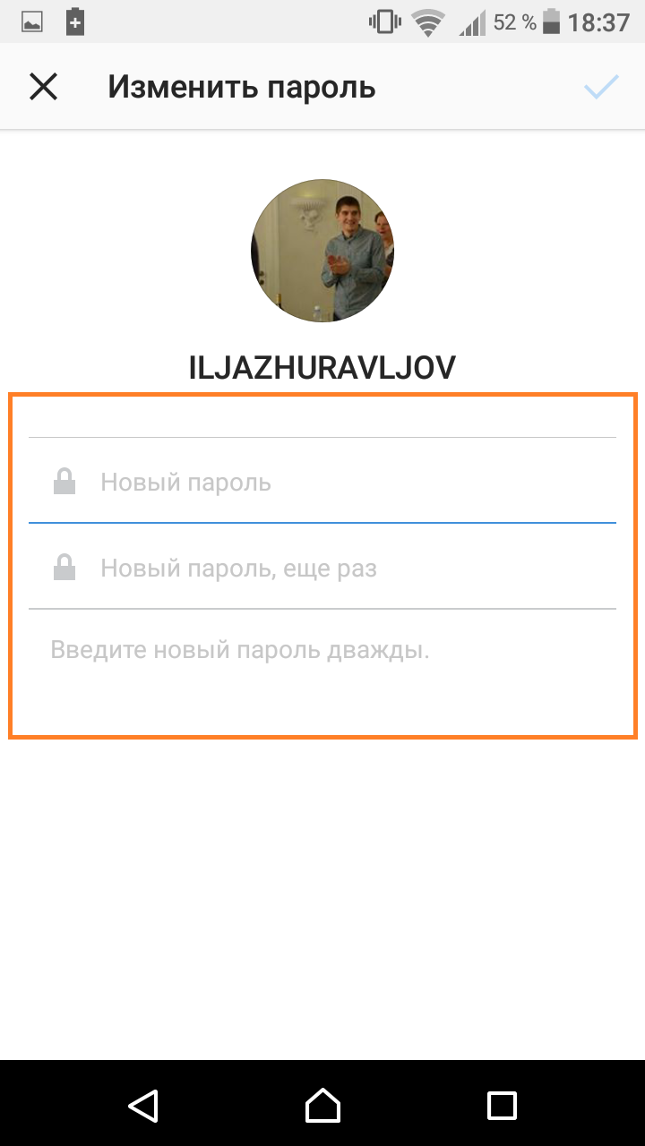 новый пароль в инстаграм