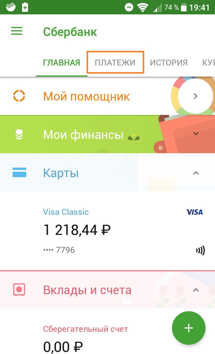 платежи сбербанк