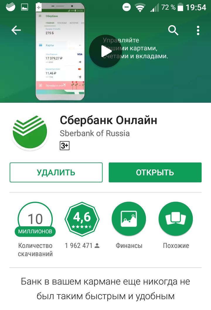 приложение сбербанк андроид