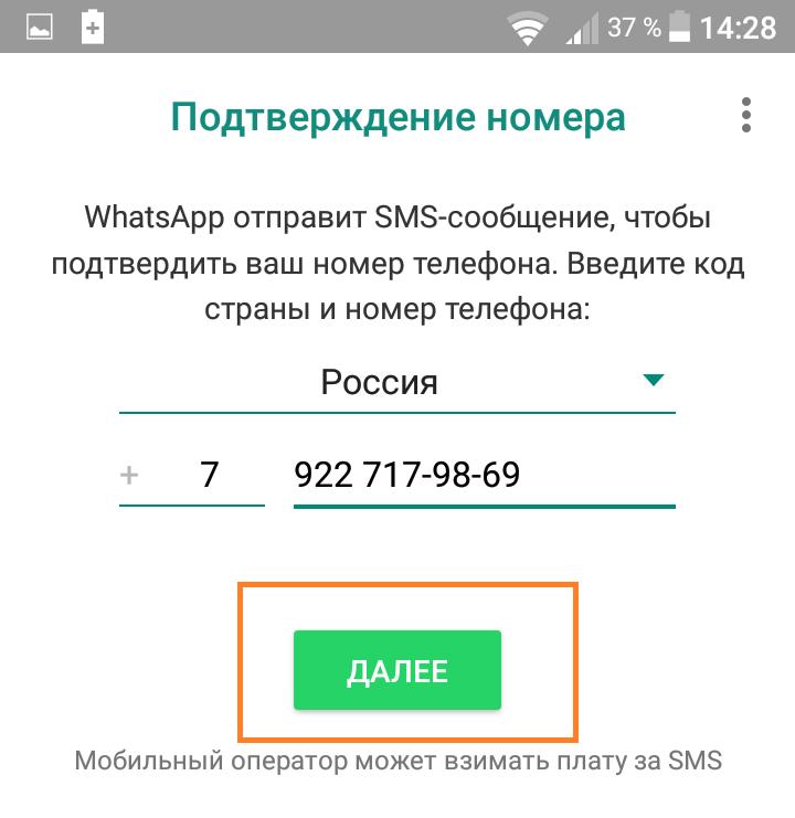 номер телефона ватсап