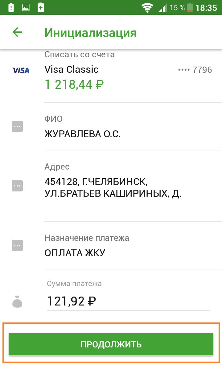 реквизиты квитанции по штрих коду